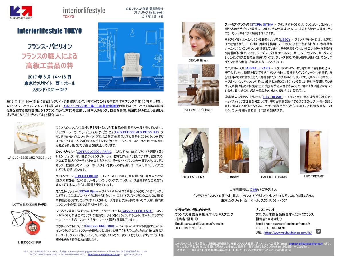 Interiorlifestyle-2017